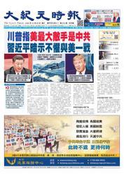 大紀元時報 中国語版 (10/28号)