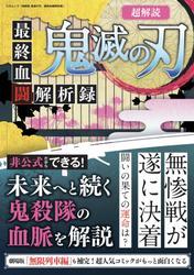 超解読 鬼滅の刃 最終血闘解析録