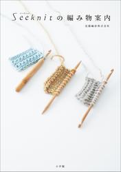Seeknit(シークニット)の編み物案内 ~棒針、かぎ針、アフガン編みが全てわかる編み針&編み方ガイド~