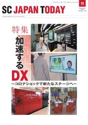 SC JAPAN TODAY(エスシージャパントゥデイ) (2020年11月号)