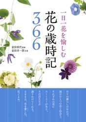 一日一花を愉しむ 花の歳時記366
