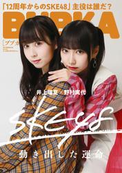BUBKA 2020年12月号電子書籍限定版「SKE48 井上瑠夏・野村実代 ver.」