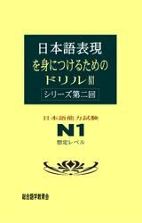 日本語表現を身につけるためのドリル N1 <シリーズ第二回>