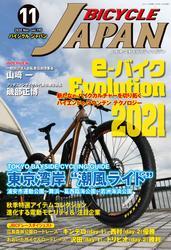 BICYCLE JAPAN 2020年11月号