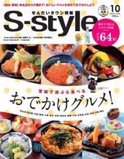 S-style 2020年10月号