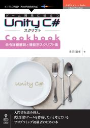 ゲーム開発に役立つUnity C#スクリプトCookbook  命令詳細解説と機能別スクリプト集