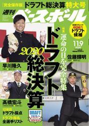 週刊ベースボール (2020年11/9号)