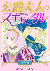 公爵夫人のスキャンダル【分冊版】