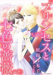 プリンセスと七色の薔薇【分冊版】