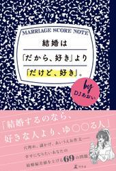 結婚は「だから、好き」より「だけど、好き」。