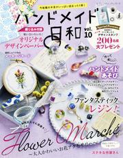 ハンドメイド日和 vol.10