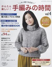 かんたん楽しい手編みの時間vol.4