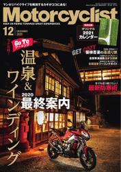 モーターサイクリスト (2020年12月号)