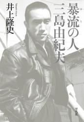 暴流の人 三島由紀夫