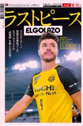 EL GOLAZO(エル・ゴラッソ) (2020/10/30)