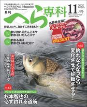 月刊へら専科 2020年11月号
