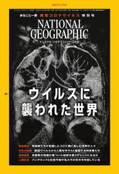 ナショナル ジオグラフィック日本版 (2020年11月号)