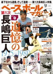 ベースボールマガジン (2020年12月号)