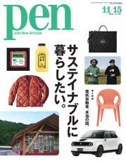 Pen(ペン) (2020/11/15号)