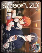spoon.2Di vol.67