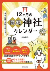 12ヶ月の開運神社カレンダー