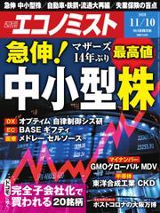 エコノミスト (2020年11/10号)