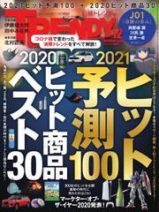 日経トレンディ (TRENDY) (2020年12月号)