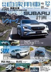 月刊 自家用車 (2020年12月号)