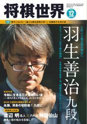 将棋世界 (2020年12月号)