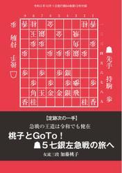 将棋世界 付録 (2020年12月号)