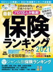 最新保険ランキング2021