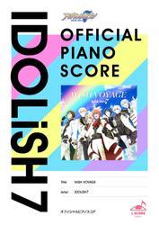 [公式楽譜] WiSH VOYAGE ピアノ(ソロ)/初~中級 ≪アイドリッシュセブン≫