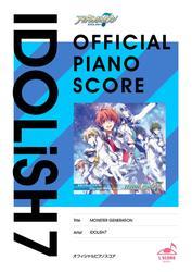 [公式楽譜] MONSTER GENERATiON ピアノ(ソロ)/初~中級 ≪アイドリッシュセブン≫