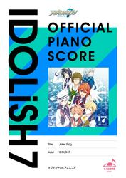 [公式楽譜] Joker Flag ピアノ(ソロ)/初~中級 ≪アイドリッシュセブン≫