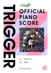 [公式楽譜] NATSU☆しようぜ!(TRIGGER ver.) ピアノ(ソロ)/初~中級 ≪アイドリッシュセブン≫