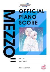 [公式楽譜] 雨 ピアノ(ソロ)/初~中級 ≪アイドリッシュセブン≫