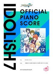 [公式楽譜] ピタゴラス☆ファイター ピアノ(ソロ)/初~中級 ≪アイドリッシュセブン≫