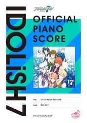 [公式楽譜] GOOD NIGHT AWESOME ピアノ(ソロ)/初~中級 ≪アイドリッシュセブン≫