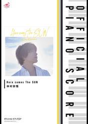 [公式楽譜] Here comes The SUN ピアノ(ソロ)/中~上級 ≪厨病激発ボーイ≫