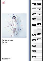 [公式楽譜] Magic Words ピアノ(ソロ)/中~上級 ≪はてな☆イリュージョン≫