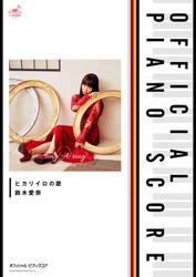 [公式楽譜] ヒカリイロの歌 ピアノ(ソロ)/中~上級 ≪はてな☆イリュージョン≫