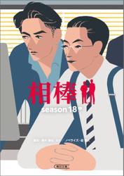 相棒 season18(中)