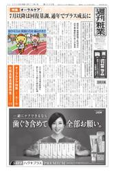 週刊粧業 (第3226号)