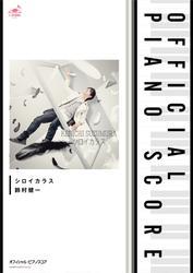 [公式楽譜] シロイカラス ピアノ(ソロ)/中~上級 ≪CODE:BREAKER≫