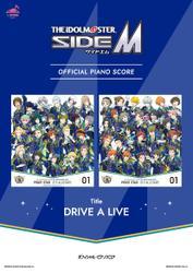 [公式楽譜] DRIVE A LIVE ピアノ(ソロ)/中級 ≪アイドルマスター SideM≫