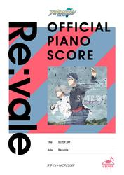 [公式楽譜] SILVER SKY ピアノ(ソロ)/初~中級 ≪アイドリッシュセブン≫