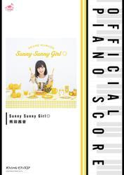 [公式楽譜] Sunny Sunny Girl◎ ピアノ(ソロ)/中~上級 ≪織田シナモン信長≫