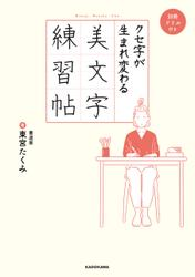クセ字が生まれ変わる美文字練習帖【PDFダウンロード付き】