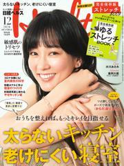 日経ヘルス (2020年12月号)