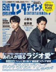 日経エンタテインメント! (2020年12月号)